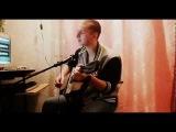 песня под гитару-зачем (авторская )