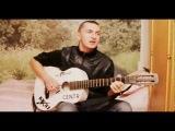 Все пройдет (cover) песни под гитару
