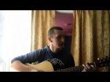песни под гитару Твои карие глаза (cover)