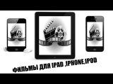 Как Скачивать и устанавливать фильмы на İPad,IPod,IPhone