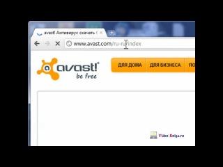 Как скачать бесплатный антивирус Avast