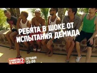 Анонс: Каникулы в Мексике  2 сезон 48 выпуск