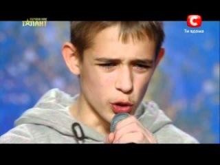 Україна має талант - 4  - Влад Плахотник - школьник 14 лет! Отлично читает реп, песня серьезная!