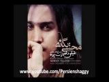 Mohsen Yeganeh - Kheili Delam Azat Pore [HQ] محسن یگانه - خیلی دلم ازت پره