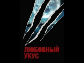 Фильм Девственники, берегитесь! / Love Bite (2012)