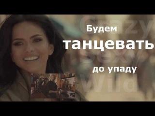 INNA - Crazy Sexy Wild (Russian Lyrics)