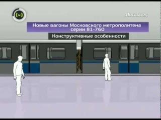 Москва в цифрах - Новые вагоны Московского метрополитена серии 81-760