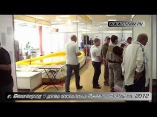 Выставка Охота и рыбалка 2012 г. Волгоград 1 День
