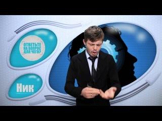 Урок 1. Выбор миссии | Clearasil и Caramba TV