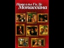 Сериал Новеллы Ги Де Мопассана (Chez Maupassant) Сезон 2. Бочонок - смотреть легально и бесплатно онлайн на MEGOGO