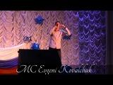 MC Evgeni Kovalchuk - Молодёжь (Отрезок)