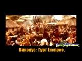 Наливаймо браття. Українська народна пісня.
