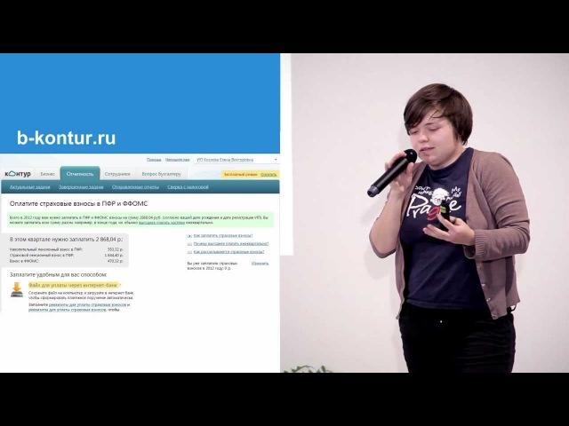 Стартап и бухгалтерия — Елена Козлова (СКБ Контур)