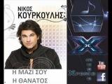 H' Mazi Sou H' Thanatos - Nikos Kourkoulis  New  Song 2012