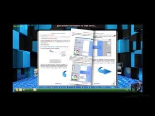 Как сделать 3d книгу с эффектом перелистывания страниц