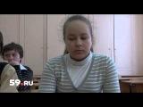 Новости Перми: 300 тысяч за помощь в розыске