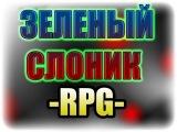 Зеленый слоник - RPG (часть 2)