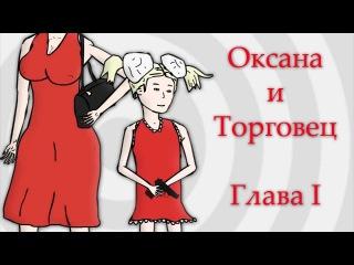 ogo#MK - Оксана и Торговец I