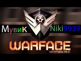МувиК-Warface_Пальцестрел (Niki9939)