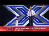 X-Фактор 3, Анастасия Левицкая и Артем Карпенко