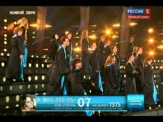 Битва хоров. Нижний Новгород. Песня 'Я буду помнить'