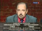 Артем Тарасов о номенклатурной приватизации