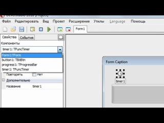 Как двигать прогресс бар в Php Devel Studio 2010