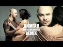 Джиган - Нас больше нет (Remix by Michael Yousher)