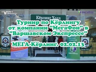 Турнир по Кёрлингу от МегаФона в Варшавском Экспрессе