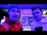 Макс Брандт и Костя Павлов - КУСТУРИЦА в A2