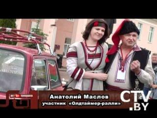 «Олдтаймер-ралли» в Минске и Логойске