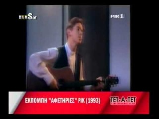 Юный Михалис Хадзияннис (1993)