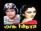 Andha Bichar - Bengali Action - Movie - Mithun Chakraborty, Mandakini