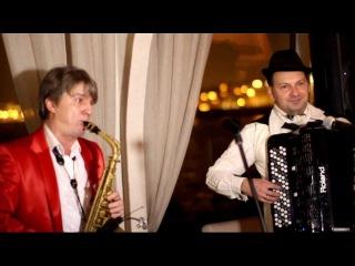 Французские песни и мелодии (саксофон, аккордеон)