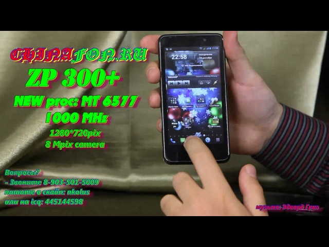 Копия HTC Zopo zp300 МТК6577 1000МГц 2 ядра и HD экраном 1280*720