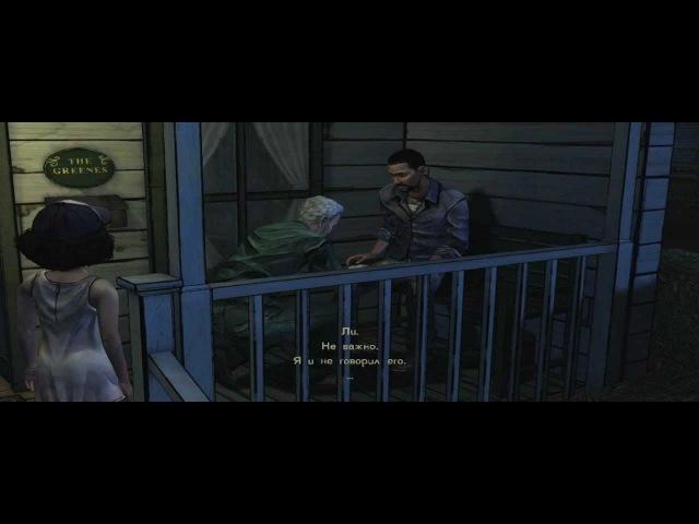2 The Walking Dead - Моё маленькое спасение.
