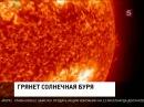 Землю ждет солнечный супершторм