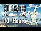 Пожиратель Душ Песня Экскалибура (10 часов) / Soul Eater Excalibur Song 10 Hours