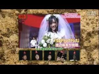 AKB48 ザ・イロ萌えア 渡辺麻友