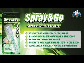 Спрей-очиститель для рук Spray&Go