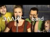 Эллис band концерт-презентация 15 апреля  Москва О.Г.И.