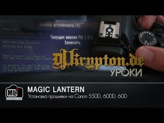 УРОК: Установка альтернативной прошивки Magic Lantern на Canon 550D, 600D, 60D