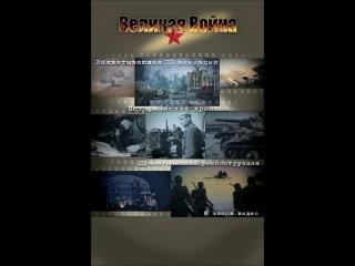 Документальный сериал ВЕЛИКАЯ ВОЙНА: Барбаросса (2010, Россия, все серии) - 1 серия