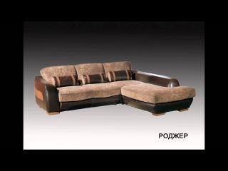 Видео каталог мягкой мебели.wmv
