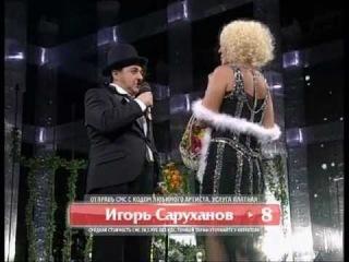Горький шоколад LIVE Саруханов & Успенская (Суперстар 2008)