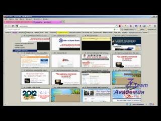 Секреты и удобства браузера Мозилла (Mozilla Firefox) - YouTube