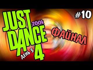 Just Dance 4 и Юзя #10 - ПОСЛЕДНИЙ ВЫХОД [День 3]