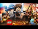 LEGO The Lord of the Rings. Прохождение - 8