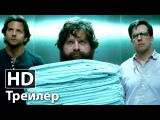 Мальчишник: Часть III - Русский трейлер | HD