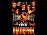Хозяин империи Серия 1 2001